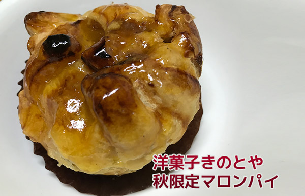 洋菓子きのとや 秋限定マロンパイ
