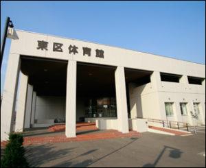 札幌東区体育館