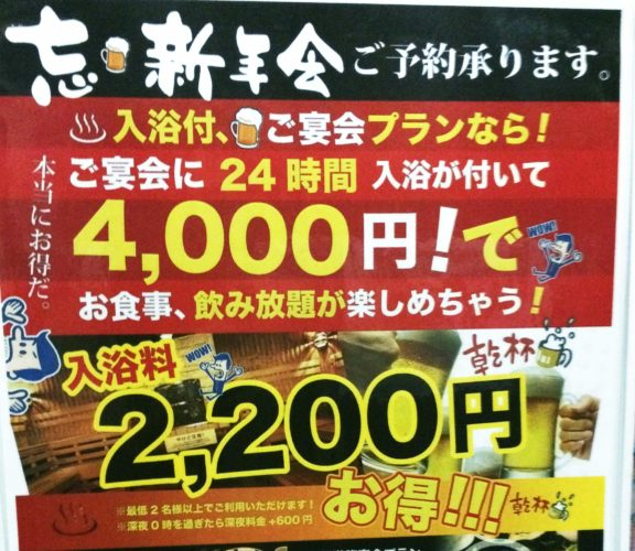 4000円で宴会スパ
