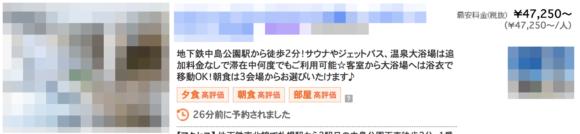 札幌のホテルたかすぎ問題