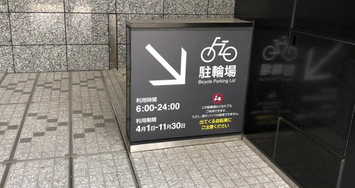 駐輪場の地下への入り口