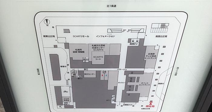 さっぽろ創世スクエアの館内地図
