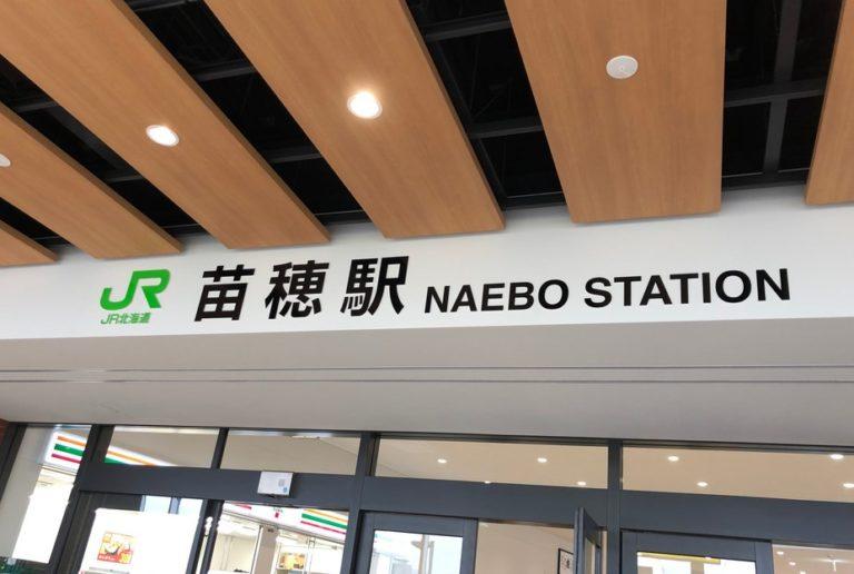 JR苗穂駅駅舎内 改札階