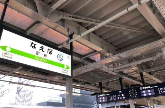 リニューアルした苗穂駅ホーム