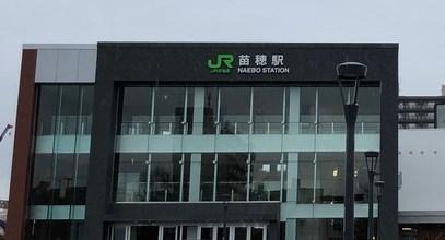 新しい苗穂駅の駅舎の写真