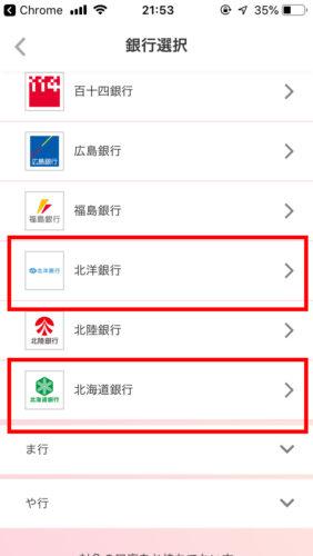 Jコインペイで銀行口座を登録する 4