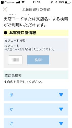 Jコインペイ新規銀行口座登録 支店コード入力