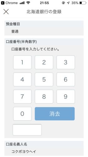 Jコインペイ新規銀行口座登録 口座番号入力