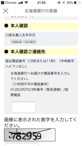 Jコインペイ新規銀行口座登録 届出電話番号入力