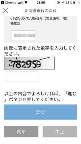 Jコインペイ新規銀行口座登録 画像認証