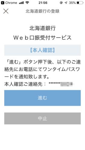 Jコインペイ新規銀行口座登録 電話確認