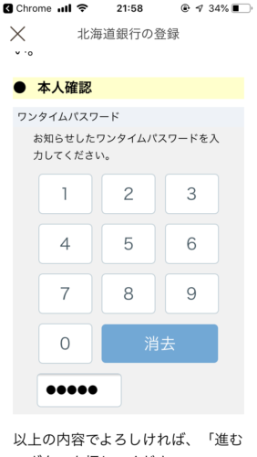Jコインペイ新規銀行口座登録 ワンタイムパスワード確認