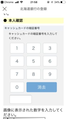 Jコインペイ新規銀行口座登録 キャッシュカード暗証番号入力