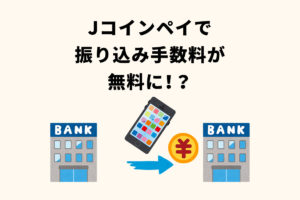 Jコインペイでお得に銀行間振り込み