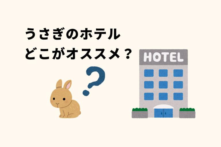 札幌でオススメのうさぎのペットホテル