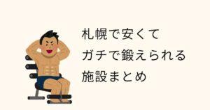 札幌で安くガチで筋トレできる施設まとめ