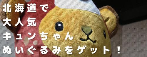北海道で大人気 キュンちゃん「ぬいぐるみ」をゲット!
